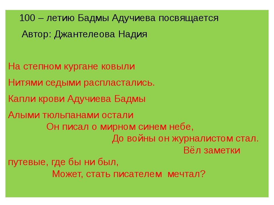 100 – летию Бадмы Адучиева посвящается Автор: Джантелеова Надия На степном к...