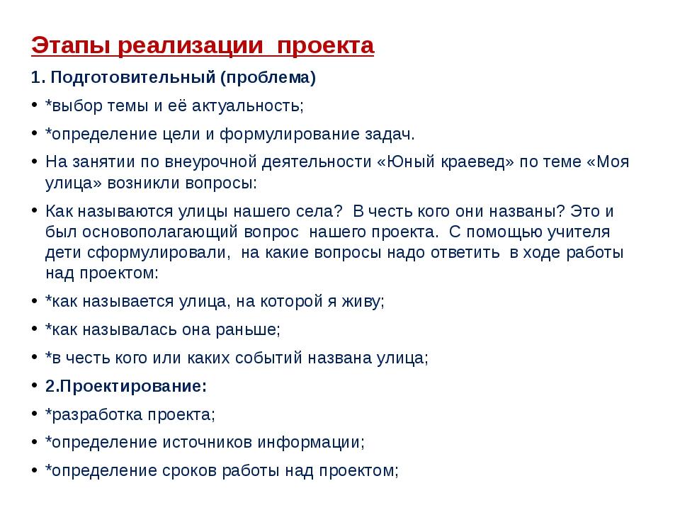Этапы реализации проекта 1. Подготовительный (проблема) *выбор темы и её акту...