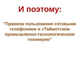 """И поэтому: """"Правила пользования сотовыми телефонами в «Тайшетском промышленно"""