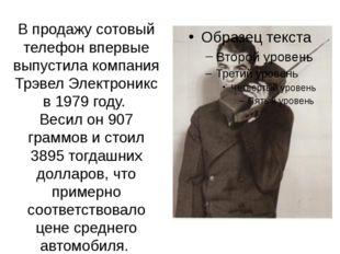 В продажу сотовый телефон впервые выпустила компания Трэвел Электроникс в 197