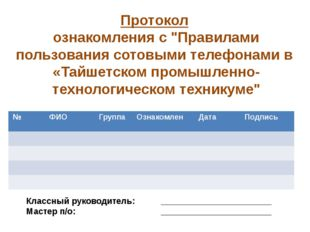 """Протокол ознакомления с """"Правилами пользования сотовыми телефонами в «Тайшетс"""