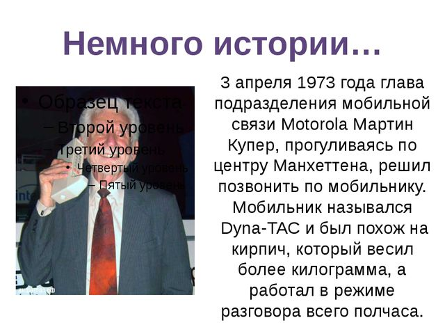 Немного истории… 3 апреля 1973 года глава подразделения мобильной связи Motor...