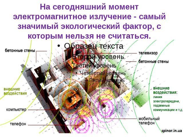 На сегодняшний момент электромагнитное излучение - самый значимый экологическ...