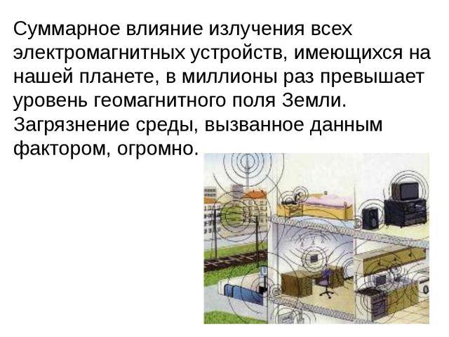 Суммарное влияние излучения всех электромагнитных устройств, имеющихся на наш...