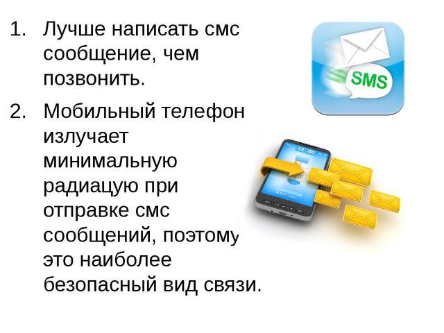 Лучше написать смс сообщение, чем позвонить. Мобильный телефон излучает миним...