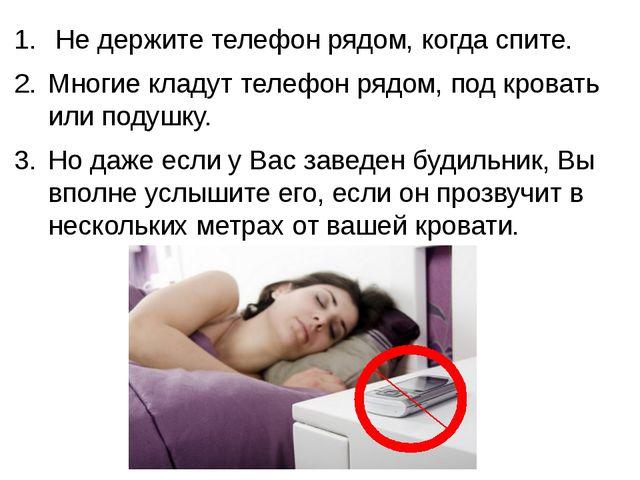 Не держите телефон рядом, когда спите. Многие кладут телефон рядом, под кров...