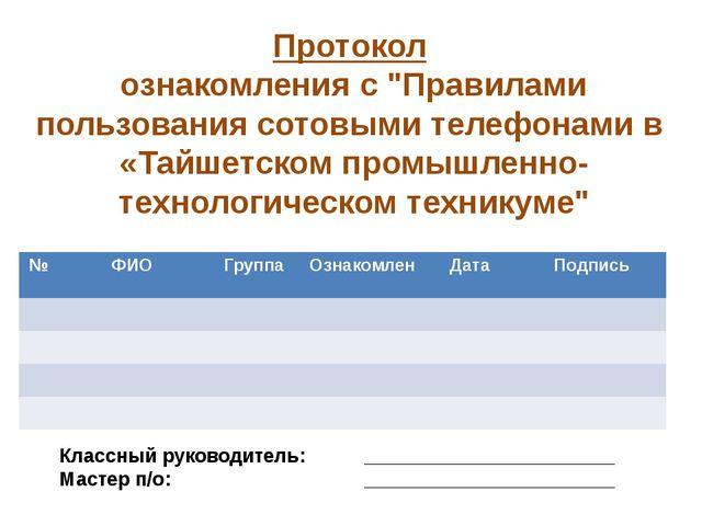 """Протокол ознакомления с """"Правилами пользования сотовыми телефонами в «Тайшетс..."""