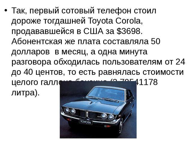 Так, первый сотовый телефон стоил дороже тогдашней Toyota Corola, продававшей...