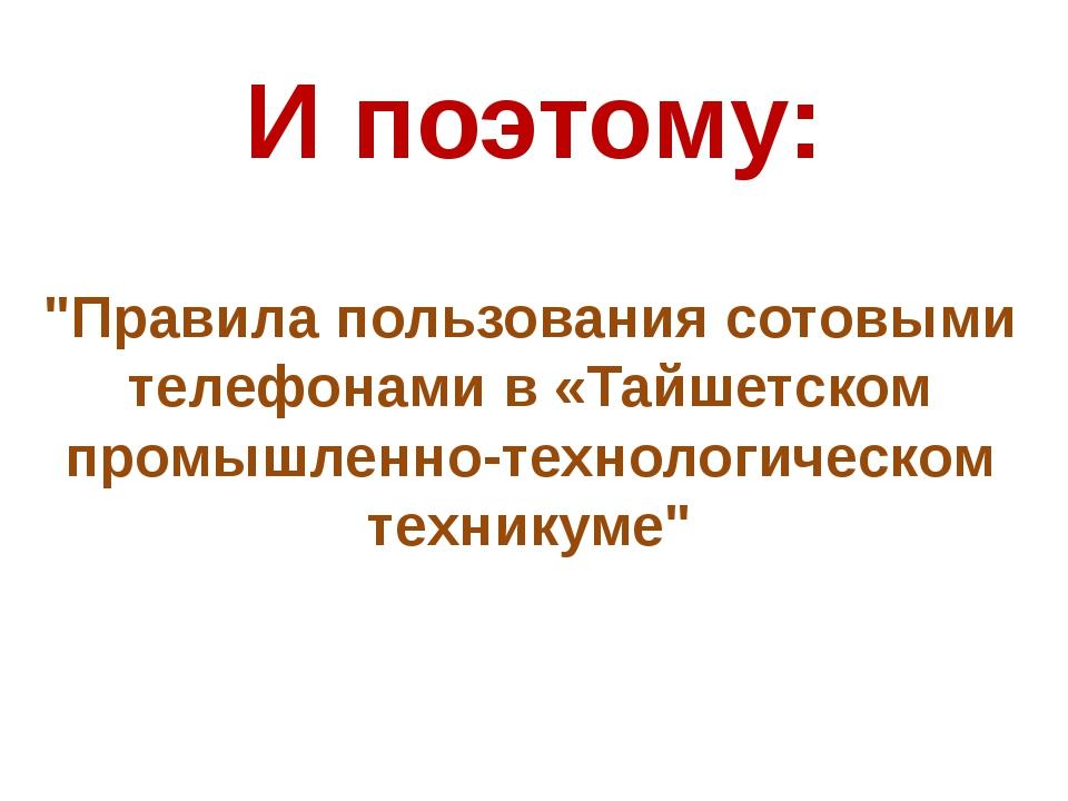 """И поэтому: """"Правила пользования сотовыми телефонами в «Тайшетском промышленно..."""