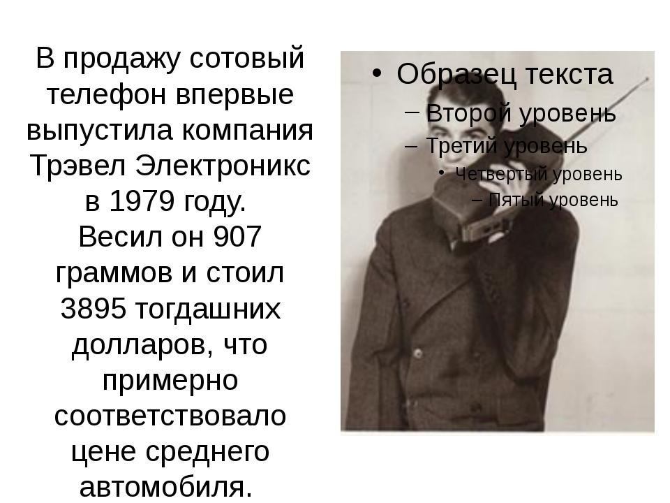 В продажу сотовый телефон впервые выпустила компания Трэвел Электроникс в 197...