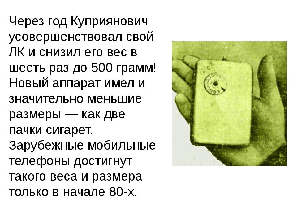 Через год Куприянович усовершенствовал свой ЛК и снизил его вес в шесть раз д...