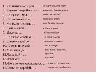 Что написано пером, … Изучить второй язык - …. На языке – мед, … Не спеши язы