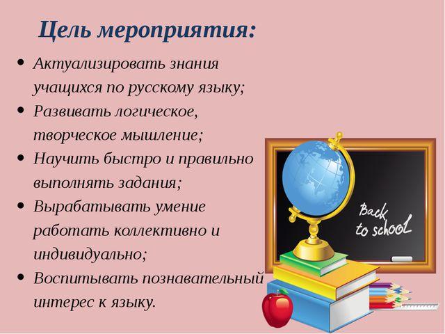 Цель мероприятия: Актуализировать знания учащихся по русскому языку; Развиват...