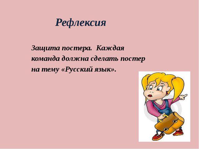 Рефлексия Защита постера. Каждая команда должна сделать постер на тему «Русск...