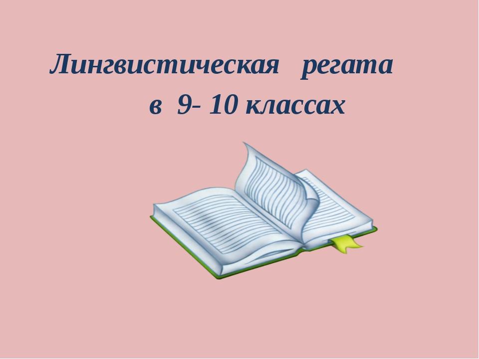 Лингвистическая регата в 9- 10 классах