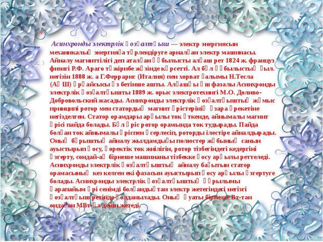 Асинхронды электрлік қозғалтқыш — электр энергиясын механикалық энергияға тү...