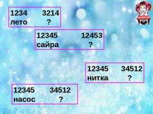 1234 3214 лето тело 12345 12453 сайра сарай 12345 34512 нитка ткани 12345 345