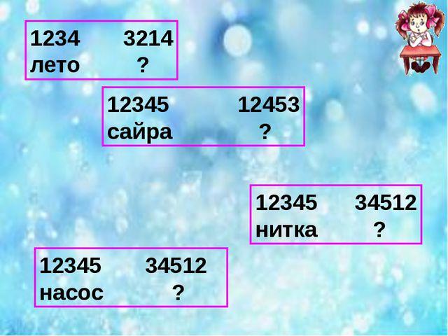 1234 3214 лето тело 12345 12453 сайра сарай 12345 34512 нитка ткани 12345 345...