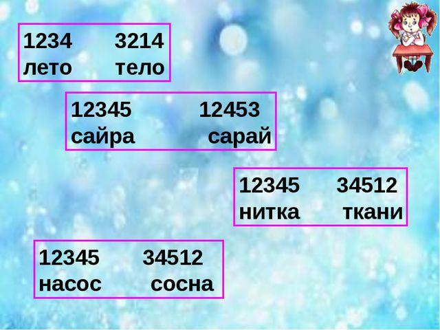 3 конкурс Собирай-ка