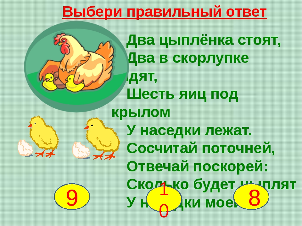 Три гуся летят над нами, Три других – за облаками, Два спустились на ручей. С...