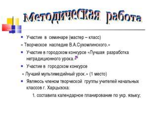 Участие в семинаре (мастер – класс) « Творческое наследие В.А.Сухомлинского.»