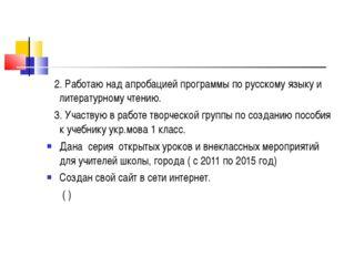 2. Работаю над апробацией программы по русскому языку и литературному чтению
