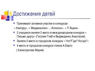 Достижения детей Принимают активное участие в конкурсах « Кенгуру», « Медвежо