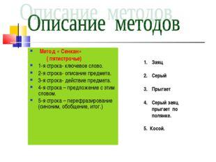 Метод « Сенкан» ( пятистрочье) 1-я строка- ключевое слово. 2-я строка- описа