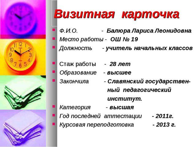 Визитная карточка Ф.И.О. - Балюра Лариса Леонидовна Место работы - ОШ № 19 До...