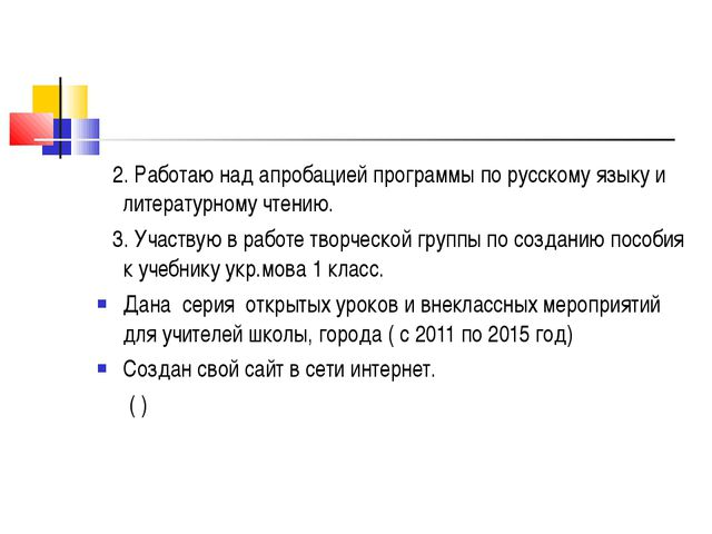 2. Работаю над апробацией программы по русскому языку и литературному чтению...