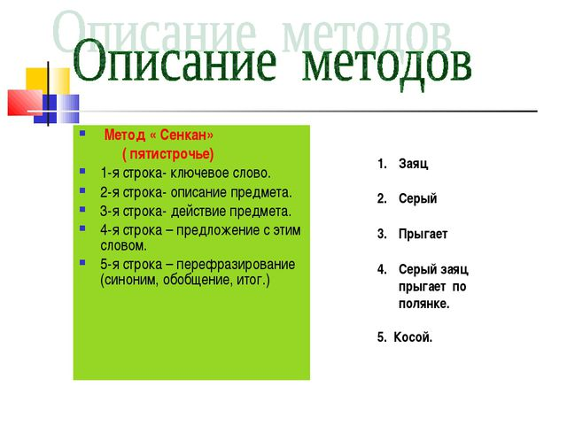 Метод « Сенкан» ( пятистрочье) 1-я строка- ключевое слово. 2-я строка- описа...