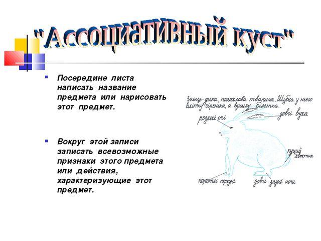 Посередине листа написать название предмета или нарисовать этот предмет. Вок...