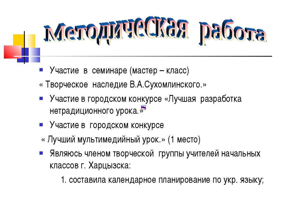 Участие в семинаре (мастер – класс) « Творческое наследие В.А.Сухомлинского.»...