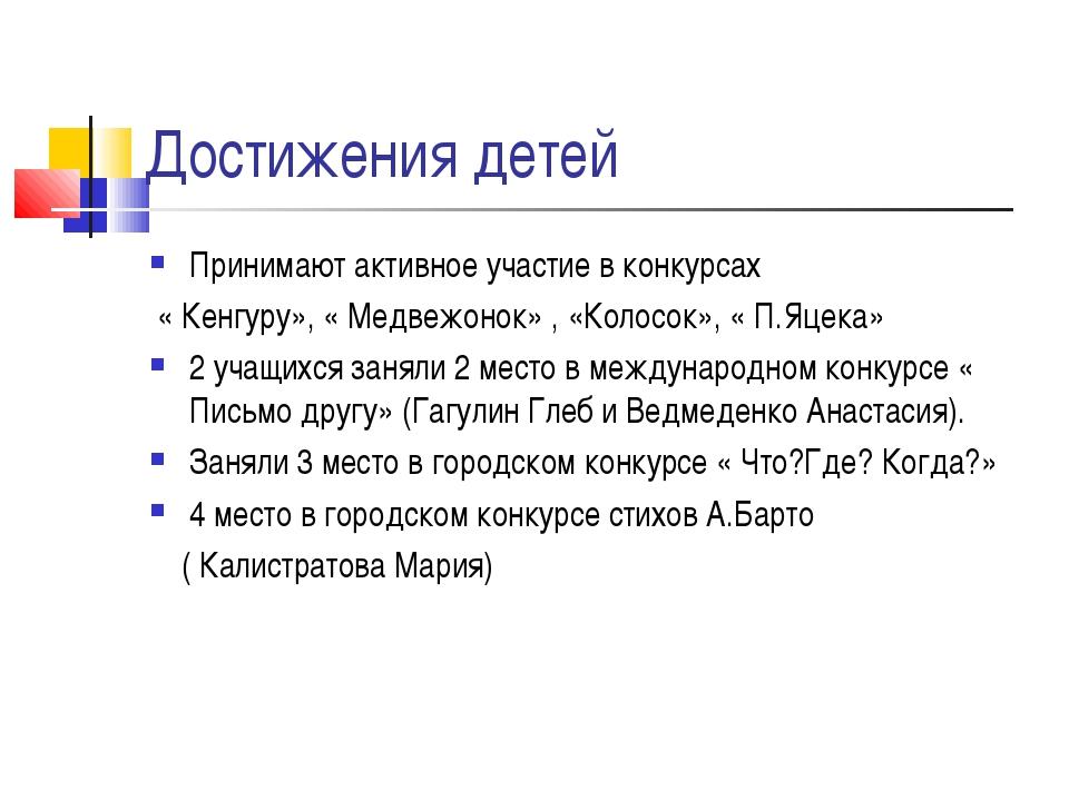 Достижения детей Принимают активное участие в конкурсах « Кенгуру», « Медвежо...