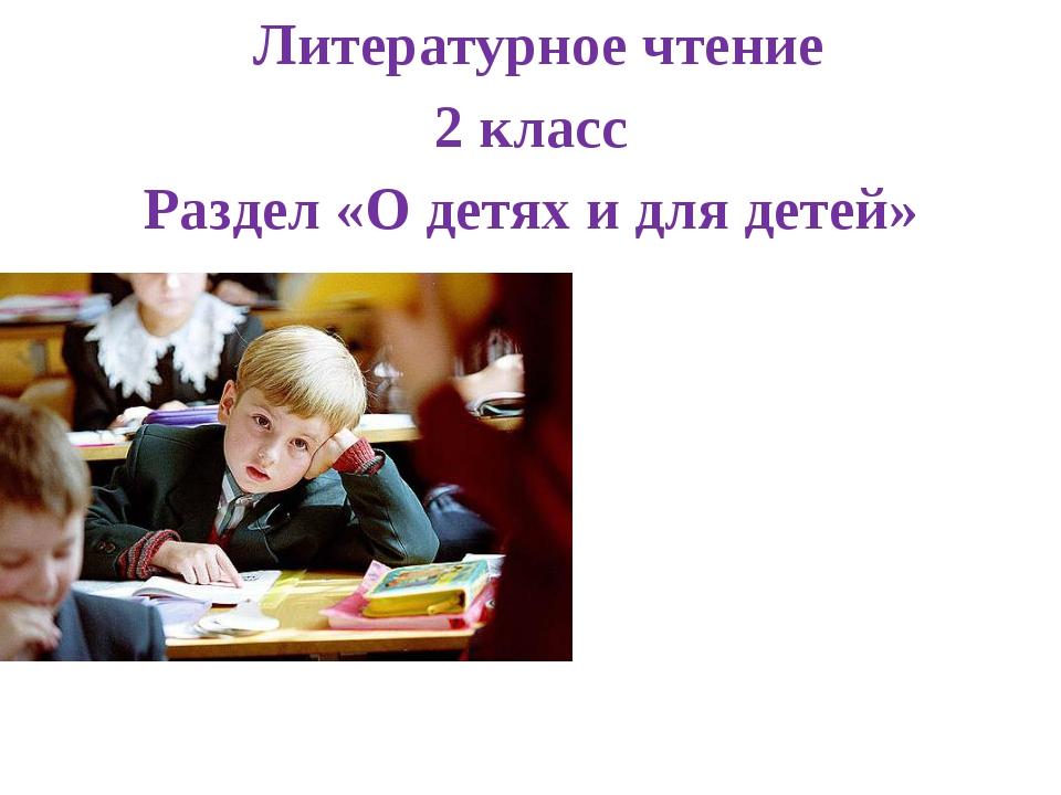 Литературное чтение 2 класс Раздел «О детях и для детей»
