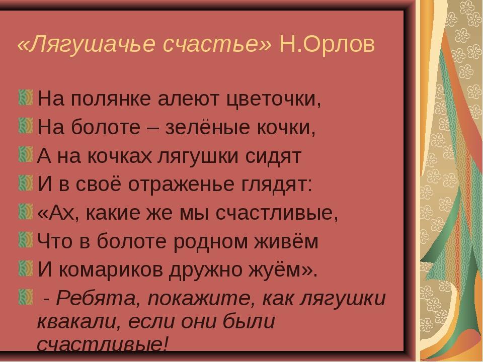 «Лягушачье счастье» Н.Орлов На полянке алеют цветочки, На болоте – зелёные ко...