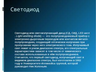 Светодиод Светодиодилисветоизлучающийдиод(СД,СИД,LEDангл.Light-emitti