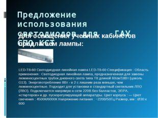 Предложение использования светодиодов для ГАУ СПО КСТ Для освещения учебных к