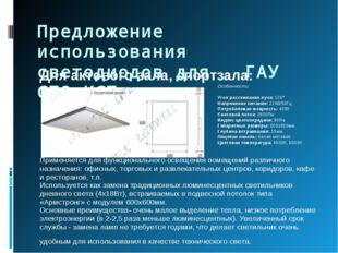 Для актового зала, спортзала: Применяется для функционального освещения помещ