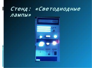 Cтенд: «Светодиодные лампы»