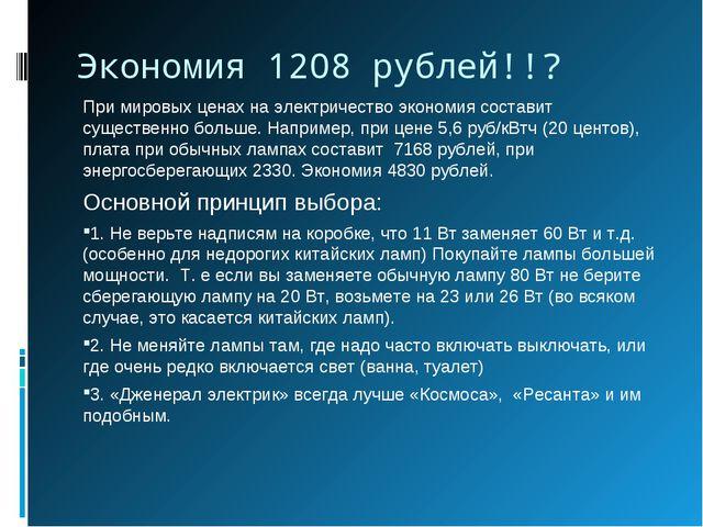Экономия 1208 рублей!!? При мировых ценах на электричество экономия составит...