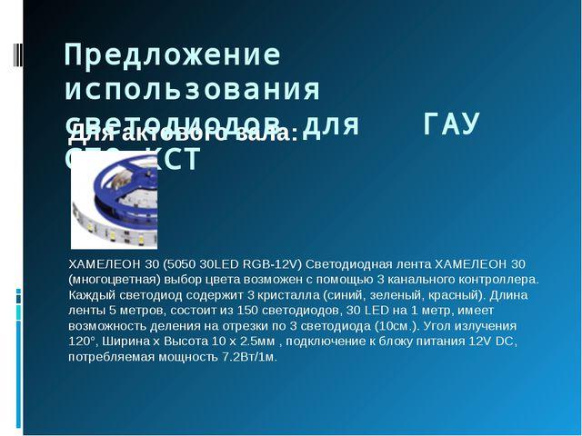 Для актового зала:  ХАМЕЛЕОН 30 (5050 30LED RGB-12V) Светодиодная лента ХАМЕ...