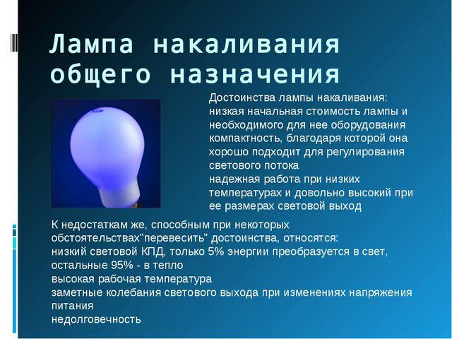 Лампа накаливания общего назначения Достоинства лампы накаливания: низкая нач...