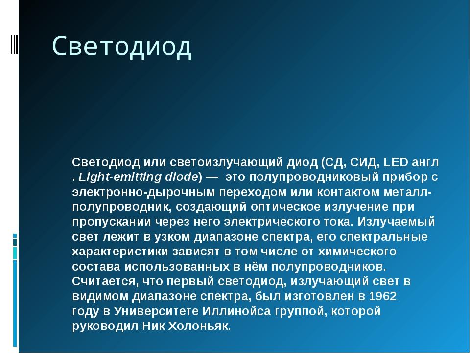 Светодиод Светодиодилисветоизлучающийдиод(СД,СИД,LEDангл.Light-emitti...