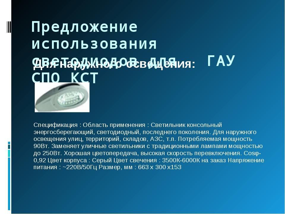 Для наружного освещения:  Спецификация : Область применения : Светильник кон...
