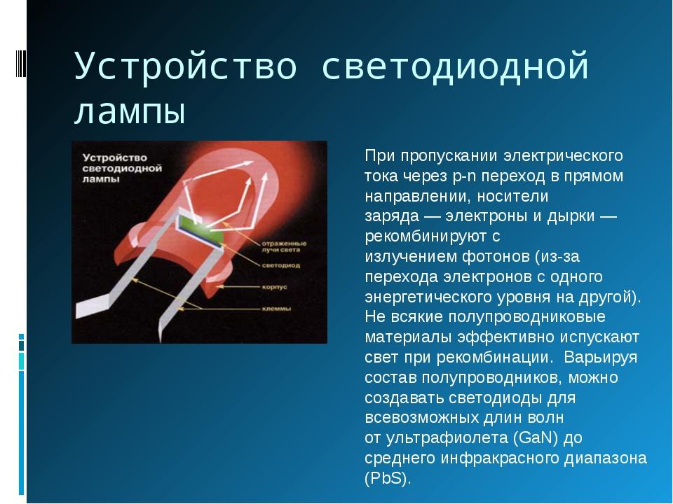 Устройство светодиодной лампы При пропускании электрического тока черезp-n п...