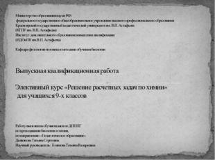 Министерство образования науки РФ\ федеральное государственное общеобразова