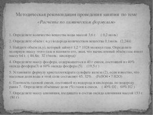 Методическая рекомендация проведения занятия по теме «Расчёты по химическим ф