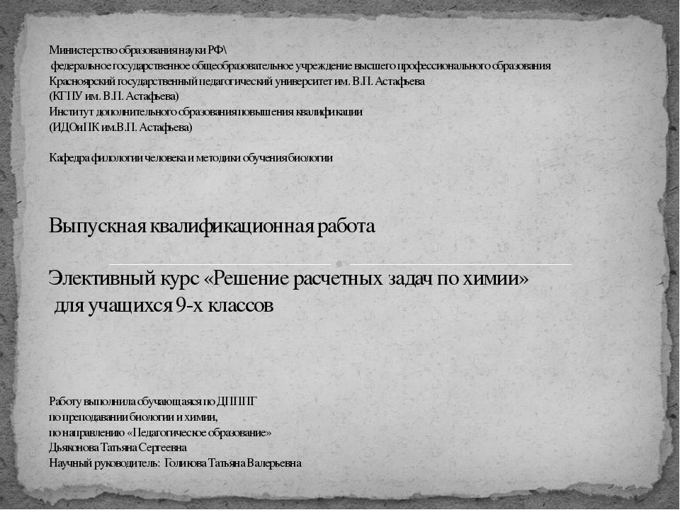 Министерство образования науки РФ\ федеральное государственное общеобразова...