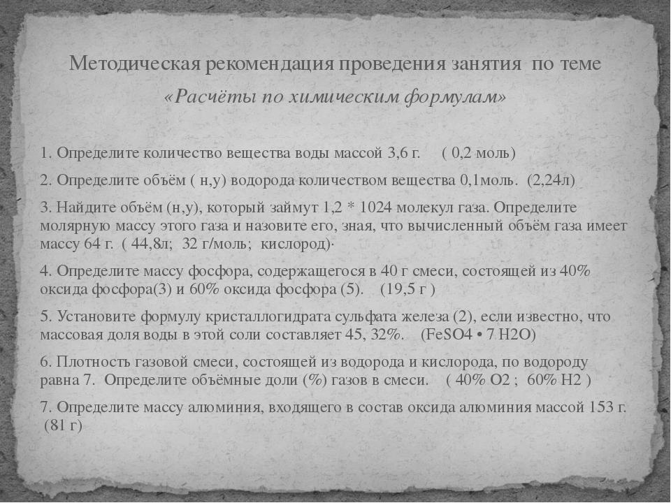 Методическая рекомендация проведения занятия по теме «Расчёты по химическим ф...